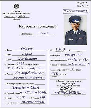 Obama KGB file