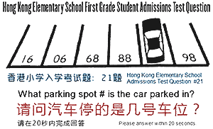 Hong Kong test question