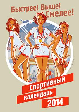 Soviet Posters + American Pin-ups = 2014 Olympics Calendar