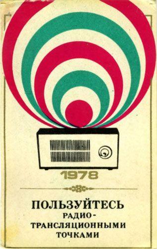 Soviet_Radio_Postcard_Ad.jpg
