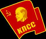 160px-КПСС.svg.png