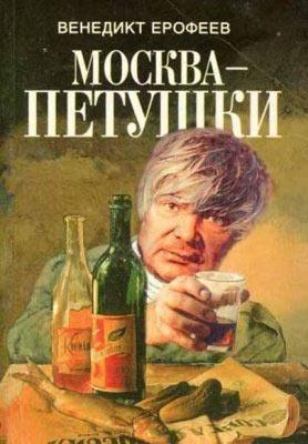 Moskva_Petushki.jpg