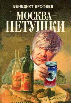 Moskva_Petushki2.jpg