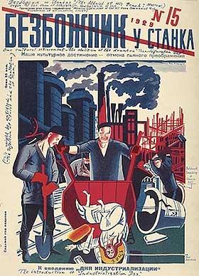 Atheist_Soviet_Poster.jpg