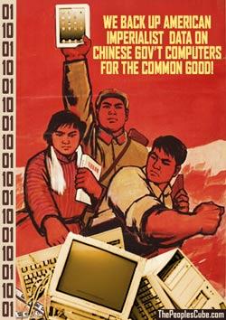 China_Poster_Computer_Data.jpg