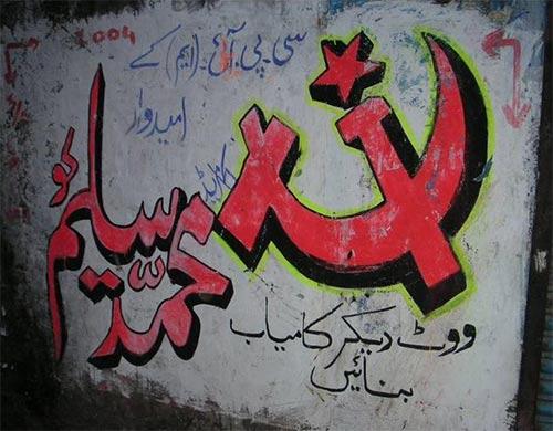 Muslim_Hammer_Sickle.jpg