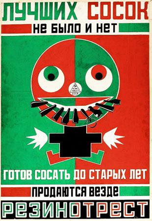 Soski_Poster.jpg