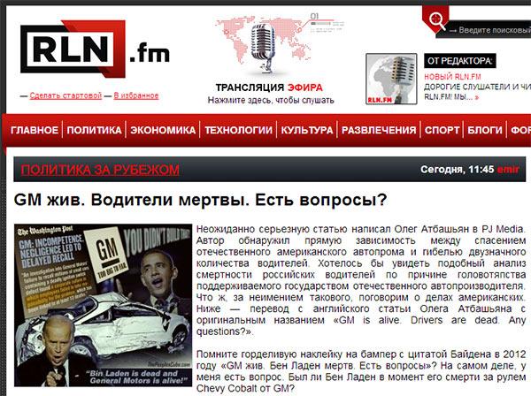 GM_Russian_Scrn.jpg