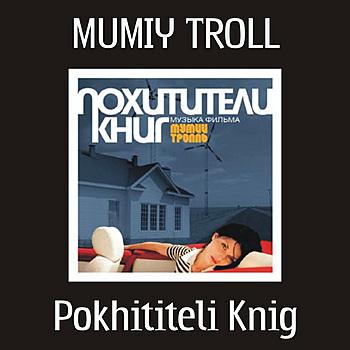 Pokhititeli+Knig++Book+Thieves.jpg