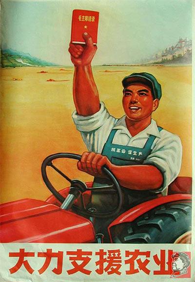 Poster_Red_Book_Mao.jpg