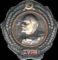 order-of-lenin-ivan-type-one.png