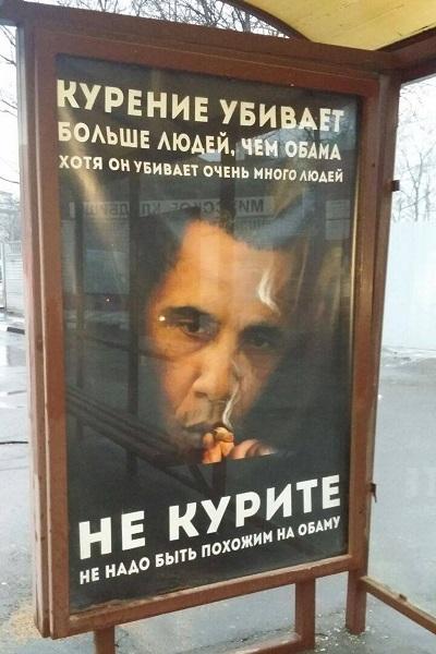 Smoking Obama Kills.jpg