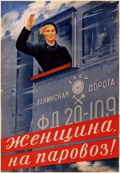 SU.poster.train.(parowoz dziejow).Woman.(Erotika).(Traktoristin).Женщина, на паровоз!.(О. Дейненко.Dejnienko.1939).(600).jpg