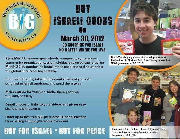 WORLD.(ISR).BDS.(Boycott-Derangement-Syndrome).Buycott.4.jpg