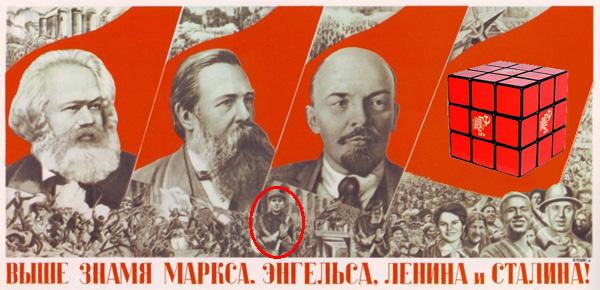 Marx.Engels.Lenin.Cube.(600).jpg