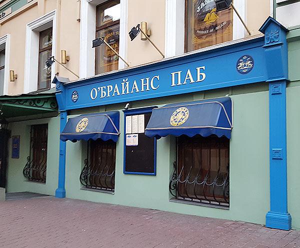 40342-Kiev_OBriens_Pub.jpg