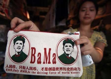 Obamao_Souvenirs2.jpg