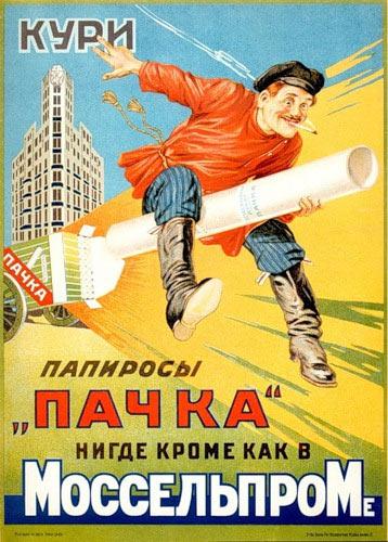 Cigarettes_Russian_Poster.jpg