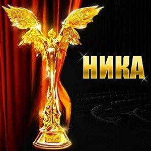 Премия_Ника_.jpg